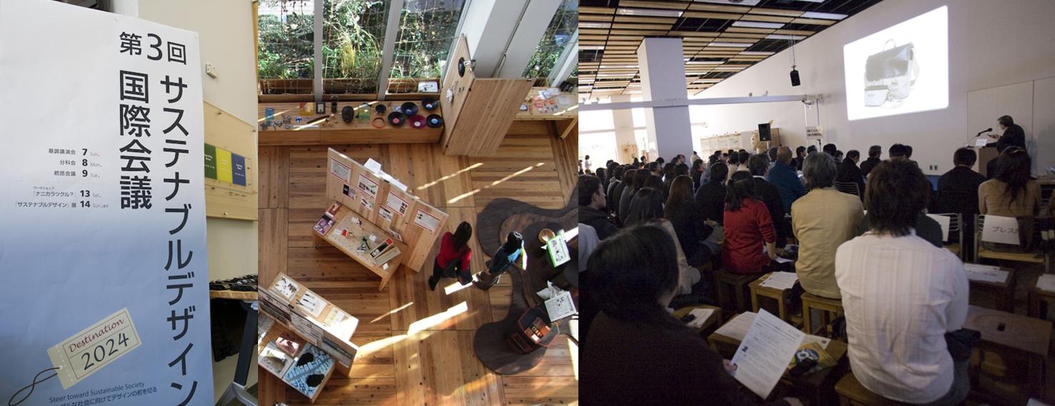 第3回サステナブルデザイン国際会議