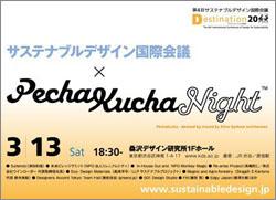 4thSD_pechakucha